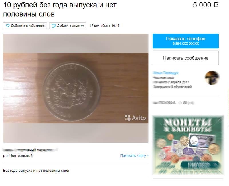 как выгодно продать монеты России