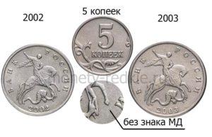 редкие 5 копеек без обозначения МД