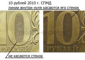 Дорогая разновидность 10 рублей 2010 г. СПМД