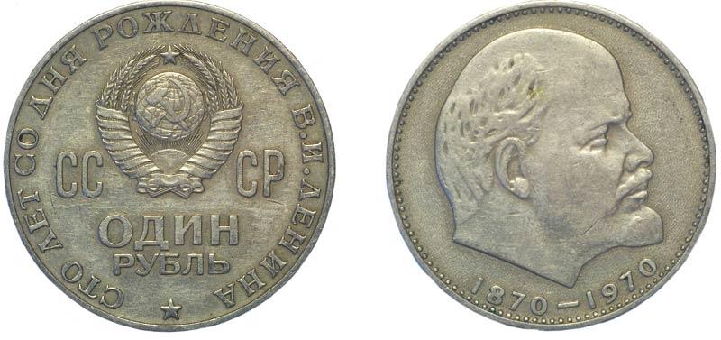 Сколько стоит монета 1970 года