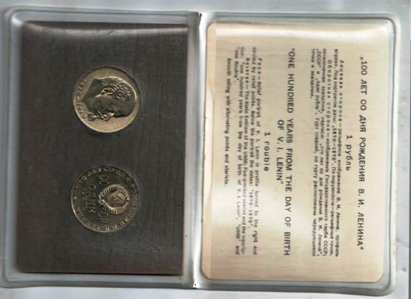 набор советских юбилейных монет с Лениным