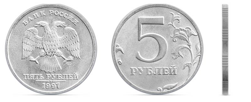 фото монеты 5 рублей 1997 года