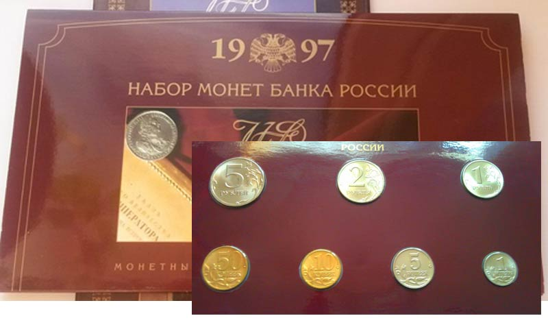 Годовой набор банка РОссии за 1997 год