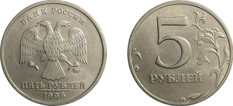 фото стандартной монеты 5 рублей 1998 года