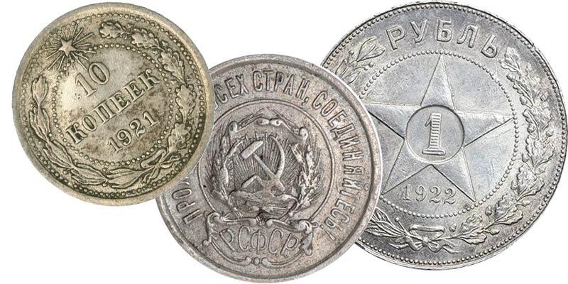 монеты РСФСР 1921-1923 годов