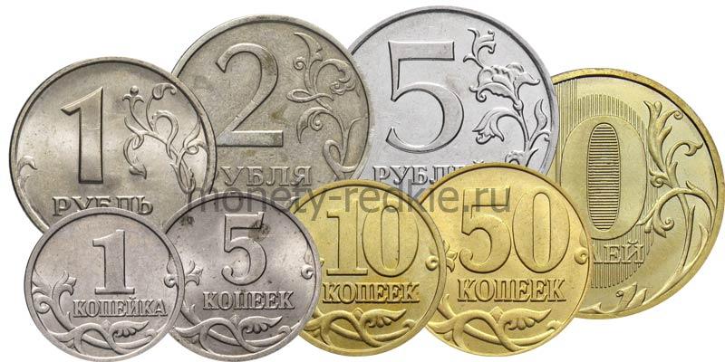 новые русские монеты регулярной чеканки
