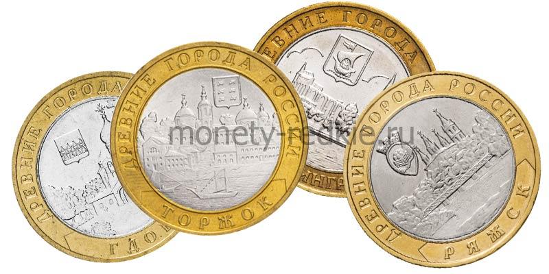 Юбилейные 10-рублевые деньги, которые стоят дороже