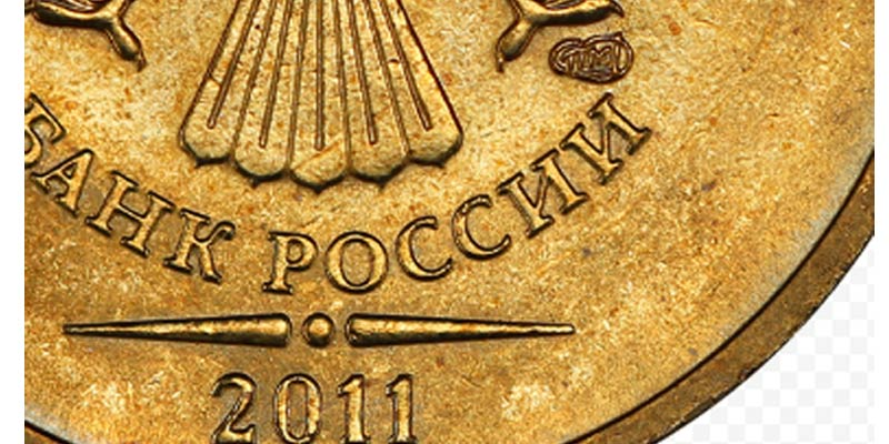 монета 2011 года СПМД