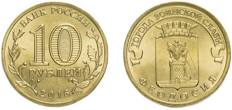 10-ти рублевка ГВС