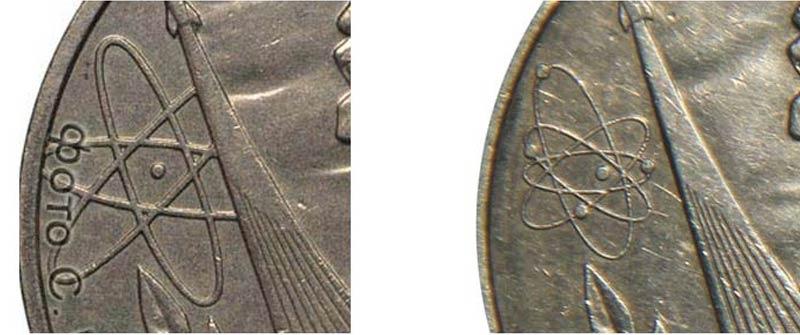 дорогая монета 1 рубль 1977 года