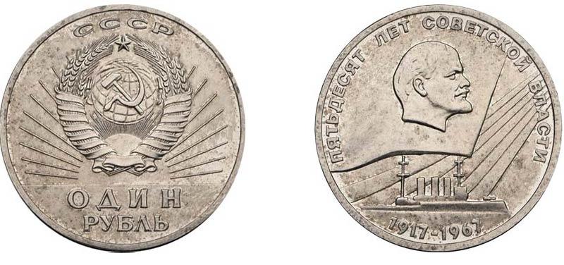 пробная монета 50 лет советской власти