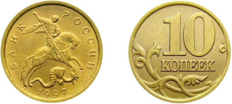 монета России 10 копеек