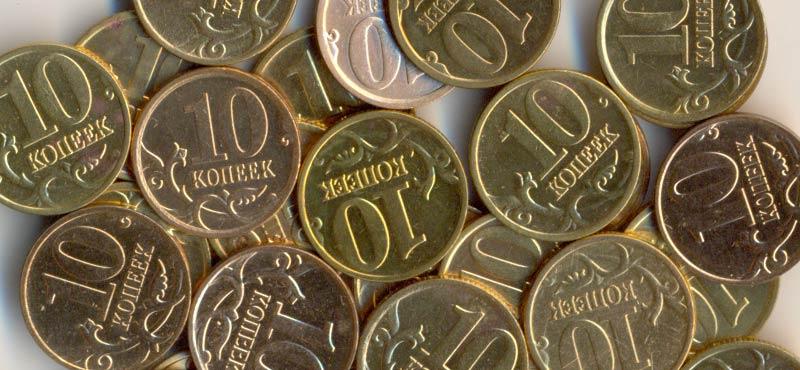 10 копеек - ценные, редкие и дорогие