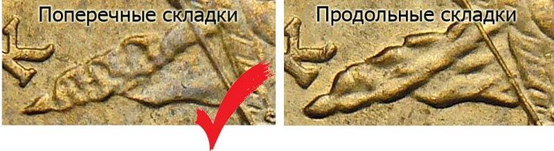 редкая разновидность 10 копеечной монеты