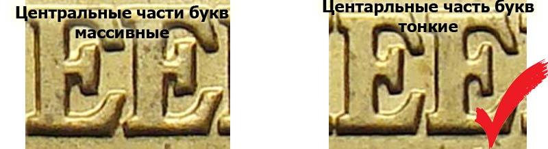 на фото отличия монеты которая ценится