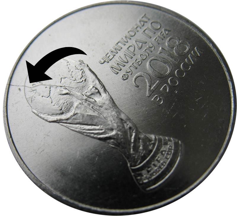 ценность юбилейной 25 руб. с расколом штемпеля