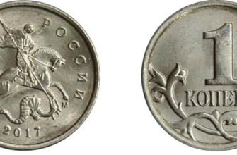 Монета 1 копейка 2017 года