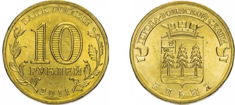 10 рублевая монета ГВС