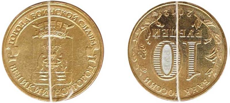 дорогостоящий брак на десятирублевой монете