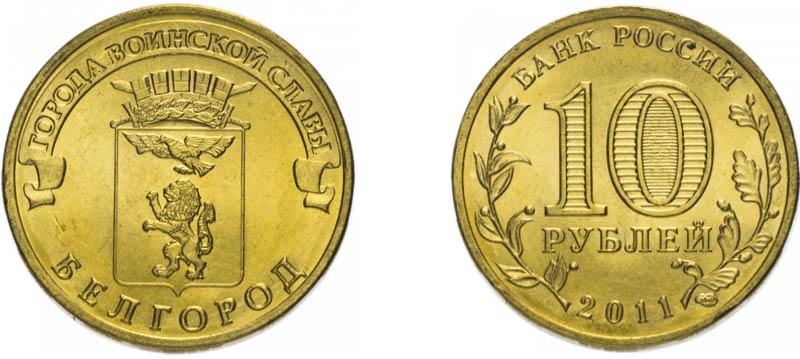 "Монета 10 рублей 2011 года ""Белгород"""