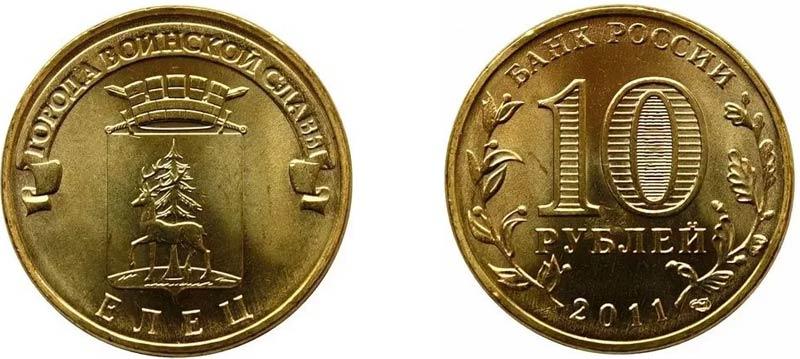 "Монета 10 рублей 2011 года ""Елец"""