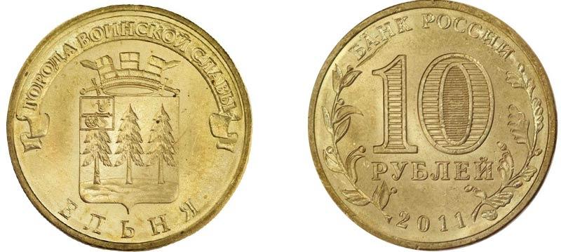 """Монета 10 рублей 2011 года """"Ельня"""""""