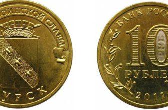 "Монета 10 рублей 2011 года ""Курск"""