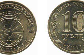 """Монета 10 рублей 2011 года """"Малгобек"""""""