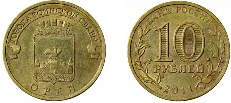 "Монета 10 рублей 2011 года ""Орел"""