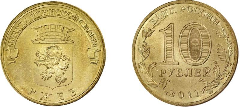 "Монета 10 рублей 2011 года ""Ржев"""