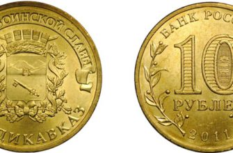 "Монета 10 рублей 2011 года ""Владикавказ"""