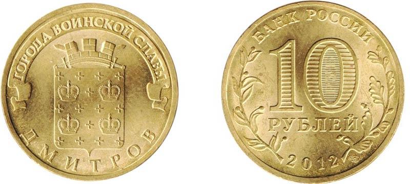 "Монета 10 рублей 2012 года ""Дмитров"""