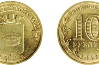 "Монета 10 рублей 2012 года ""Луга"""
