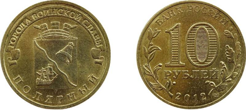 """Монета 10 рублей 2012 года """"Полярный"""""""