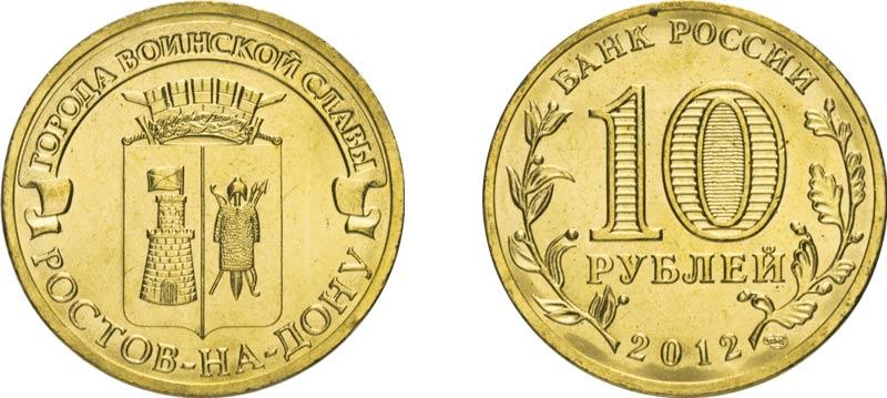 """Монета 10 рублей 2012 года """"Ростов-на-Дону"""""""