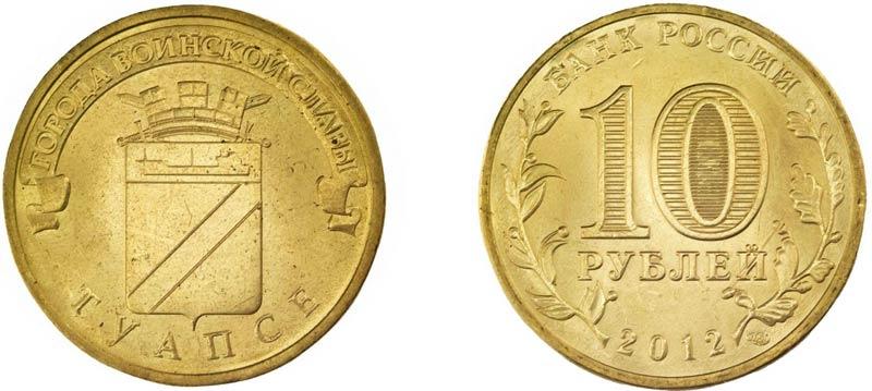 "Монета 10 рублей 2012 года ""Туапсе"""