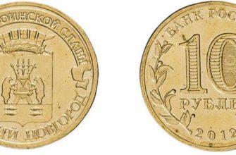 """Монета 10 рублей 2012 года """"Великий Новгород"""""""