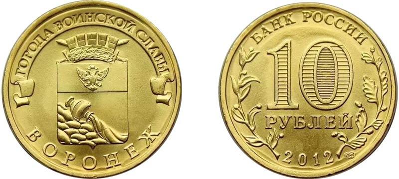 "Монета 10 рублей 2012 года ""Воронеж"""
