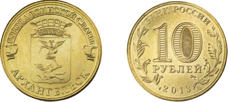 "Монета 10 рублей 2013 года ""Архангельск"""