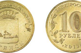 "Монета 10 рублей 2013 года ""Брянск"""