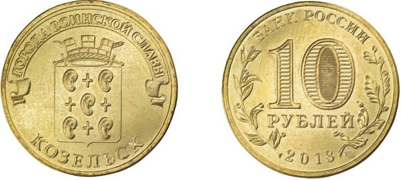 """Монета 10 рублей 2013 года """"Козельск"""""""