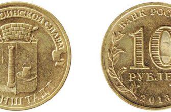 "Монета 10 рублей 2013 года ""Кронштадт"""