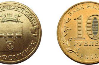 "Монета 10 рублей 2013 года ""Наро-Фоминск"""
