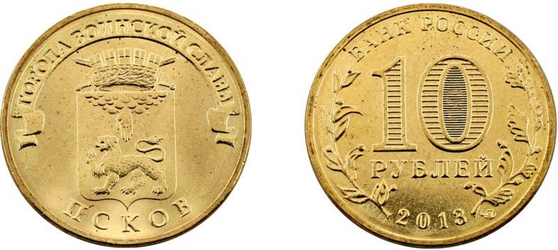 """Монета 10 рублей 2013 года """"Псков"""""""