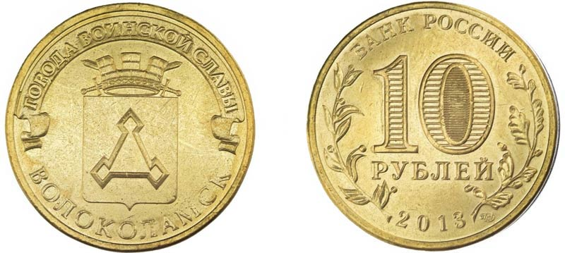 """Монета 10 рублей 2013 года """"Волоколамск"""""""
