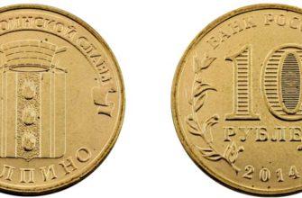 "Монета 10 рублей 2014 года ""Колпино"""
