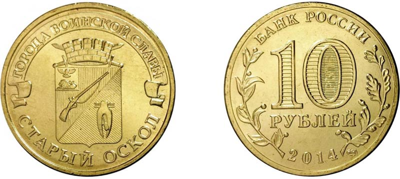 "Монета 10 рублей 2014 года ""Старый Оскол"""