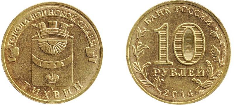 "Монета 10 рублей 2014 года ""Тихвин"""