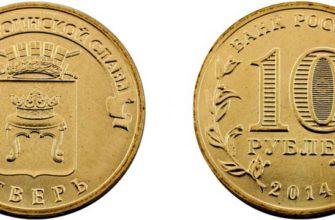 """Монета 10 рублей 2014 года """"Тверь"""""""