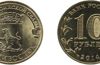 "Монета 10 рублей 2014 года ""Владивосток"""